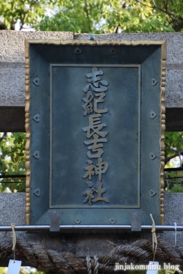 志紀長吉神社(大阪市平野区長吉長原)6