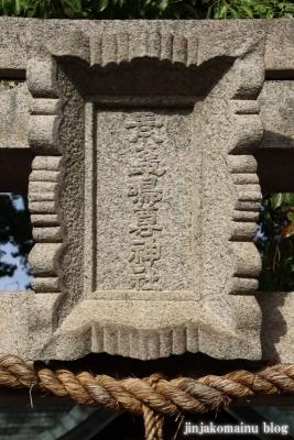 素盞嗚尊神社(大阪市東住吉区鷹合)4
