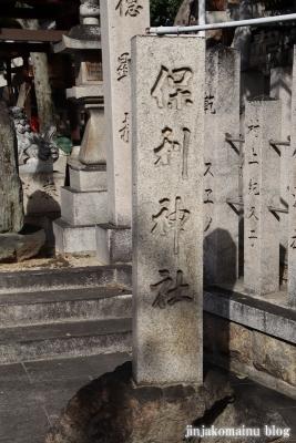 保利神社(大阪市住吉区長居東)2