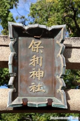 保利神社(大阪市住吉区長居東)4