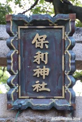 保利神社(大阪市住吉区長居東)11