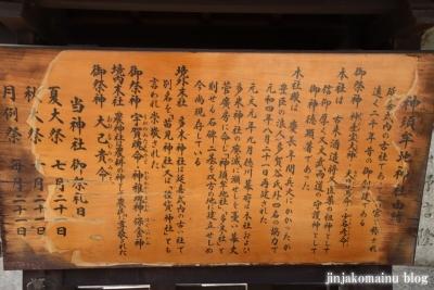神須牟地神社(大阪市住吉区長居西)19