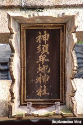 神須牟地神社(大阪市住吉区長居西)4