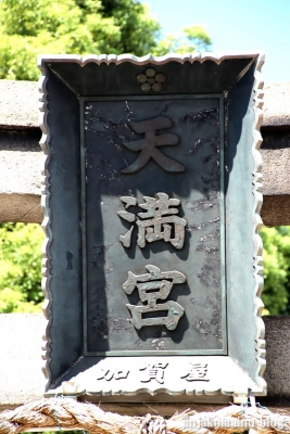 加賀屋天満宮(大阪市住之江区北加賀屋)4