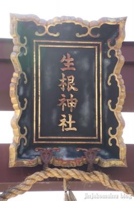 生根神社(大阪市西成区玉出西)2