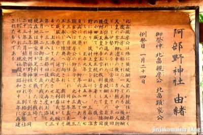 阿部野神社(大阪市阿倍野区北畠)41