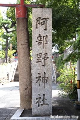 阿部野神社(大阪市阿倍野区北畠)2