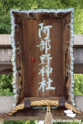 阿部野神社(大阪市阿倍野区北畠)4