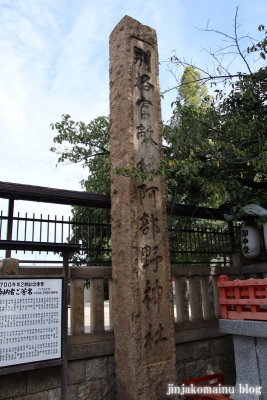 阿部野神社(大阪市阿倍野区北畠)7