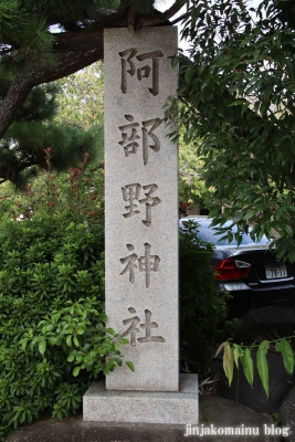 阿部野神社(大阪市阿倍野区北畠)14