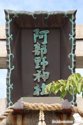 阿部野神社(大阪市阿倍野区北畠)20