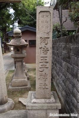 阿倍王子神社(大阪市阿倍野区阿倍野元町)2