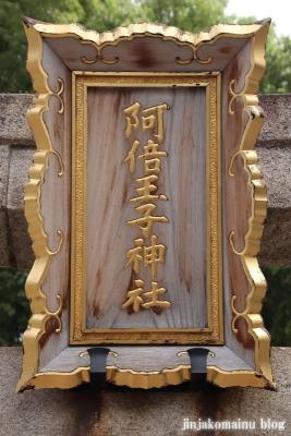 阿倍王子神社(大阪市阿倍野区阿倍野元町)4