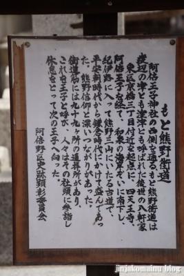 阿倍王子神社(大阪市阿倍野区阿倍野元町)5