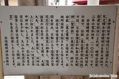 安倍晴明神社  大阪市阿倍野区阿倍野元町7