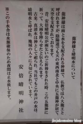 安倍晴明神社  大阪市阿倍野区阿倍野元町6