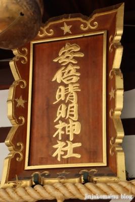 安倍晴明神社  大阪市阿倍野区阿倍野元町12