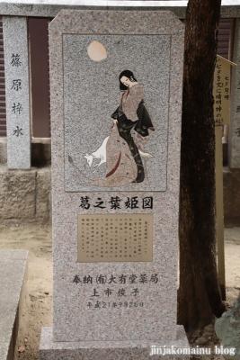 安倍晴明神社  大阪市阿倍野区阿倍野元町15