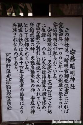 安倍晴明神社  大阪市阿倍野区阿倍野元町29