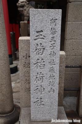 玉菊稲荷神社(大阪市阿倍野区阪南町)1