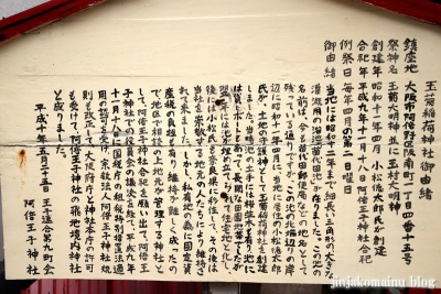 玉菊稲荷神社(大阪市阿倍野区阪南町)2