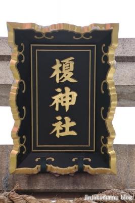 榎神社(大阪市東住吉区北田辺)4