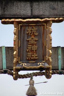 抗全神社(大阪市平野区平野宮町)2
