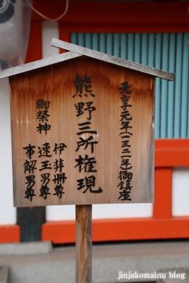 抗全神社(大阪市平野区平野宮町)90