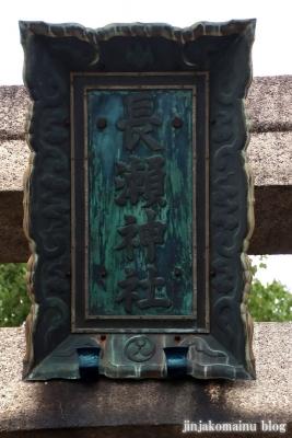 長瀬神社(東大阪市衣摺)2