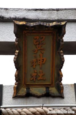 巽神社(大阪市生野区巽南)3