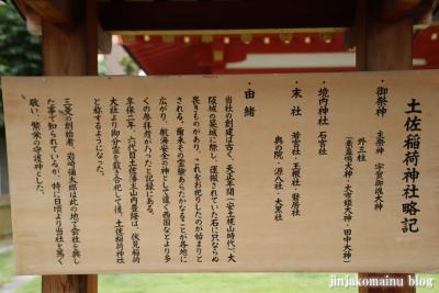 土佐稲荷神社(大阪市西区北堀江)36