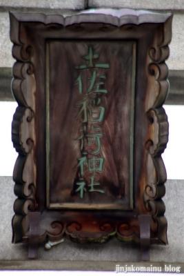土佐稲荷神社(大阪市西区北堀江)22
