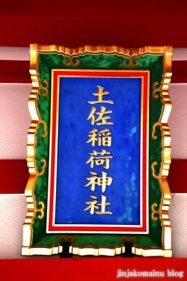 土佐稲荷神社(大阪市西区北堀江)42