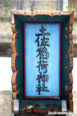 土佐稲荷神社(大阪市西区北堀江)3