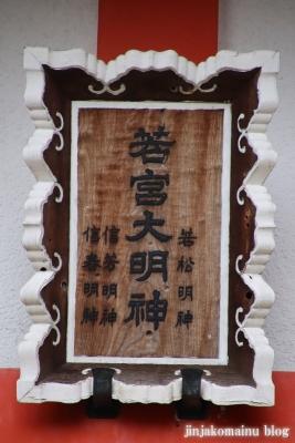 土佐稲荷神社(大阪市西区北堀江)111