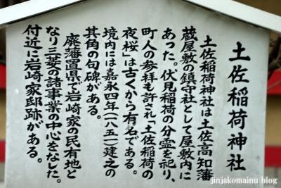 土佐稲荷神社(大阪市西区北堀江)5
