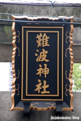 難波神社(大阪市中央区博労町)3