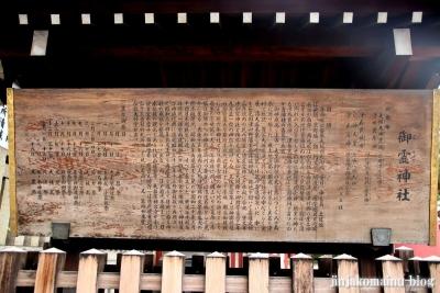 御霊神社(大阪市中央区淡路町)5
