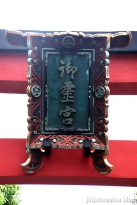 御霊神社(大阪市中央区淡路町)3