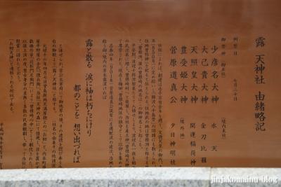露天神社(大阪市北区曽根崎)5
