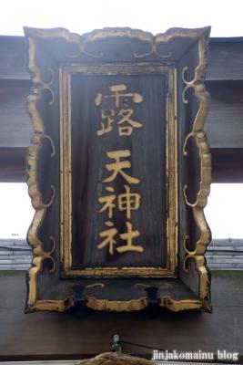 露天神社(大阪市北区曽根崎)4