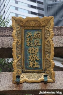 網敷天神社御旅所(大阪市北区茶屋町)2