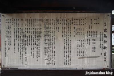 富島神社(大阪市北区中津)4