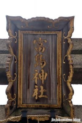 富島神社(大阪市北区中津)3
