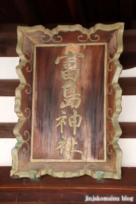 富島神社(大阪市北区中津)18
