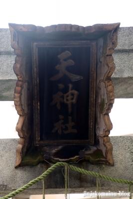 淀川天神社(大阪市北区国分寺)3