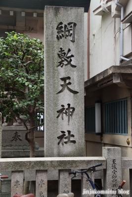 綱敷天神社(大阪市北区神山町)2