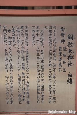 綱敷天神社(大阪市北区神山町)8