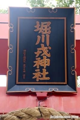 堀川戎神社(大阪市北区西天満)2