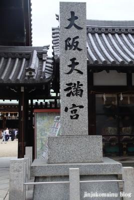 大阪天満宮(大阪市北区天神橋)2